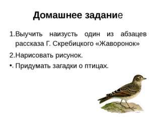 Домашнее задание Выучить наизусть один из абзацев рассказа Г. Скребицкого «Жа