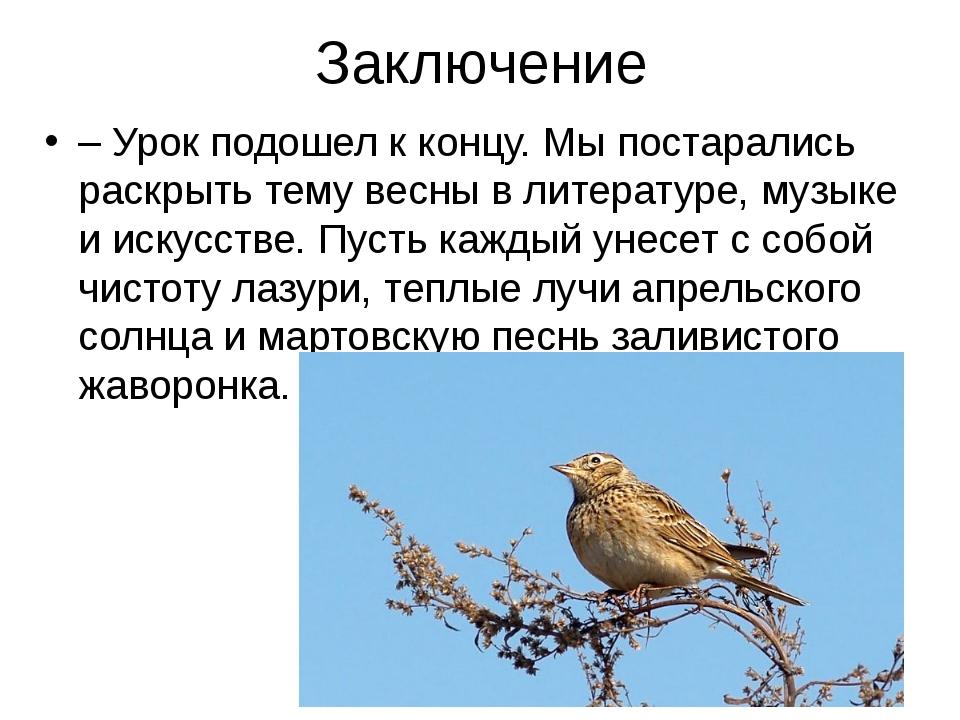 Заключение – Урок подошел к концу. Мы постарались раскрыть тему весны в литер...