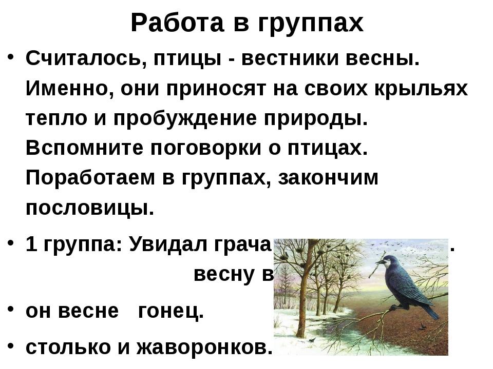 Работа в группах Считалось, птицы - вестники весны. Именно, они приносят на с...