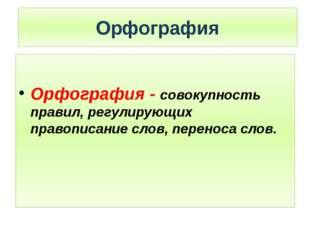 Орфография Орфография - совокупность правил, регулирующих правописание слов,