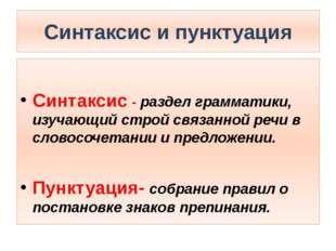 Синтаксис и пунктуация Синтаксис - раздел грамматики, изучающий строй связанн