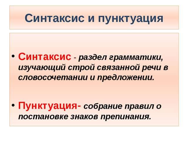 Синтаксис и пунктуация Синтаксис - раздел грамматики, изучающий строй связанн...