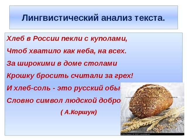 Лингвистический анализ текста. Хлеб в России пекли с куполами, Чтоб хватило к...