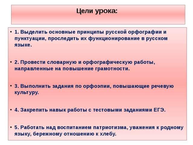 Цели урока: 1. Выделить основные принципы русской орфографии и пунктуации, пр...
