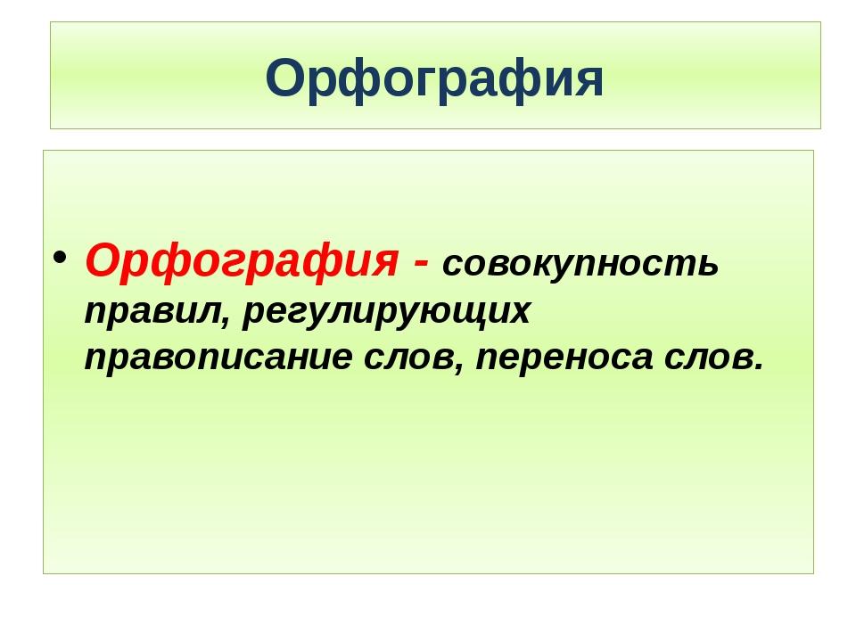 Орфография Орфография - совокупность правил, регулирующих правописание слов,...