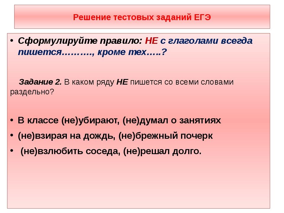Решение тестовых заданий ЕГЭ Сформулируйте правило: НЕ с глаголами всегда пиш...