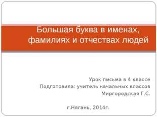 Урок письма в 4 классе Подготовила: учитель начальных классов Миргородская Г