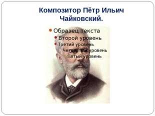 Композитор Пётр Ильич Чайковский.