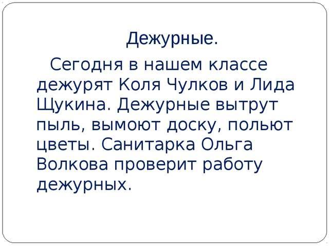 Дежурные. Сегодня в нашем классе дежурят Коля Чулков и Лида Щукина. Дежурны...