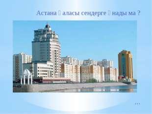 Астана қаласы сендерге ұнады ма ? ...