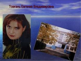 Товкань Евгения Владимировна