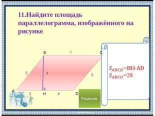 11.Найдите площадь параллелограмма, изображённого на рисунке. 5 3 4 4 7 Решен