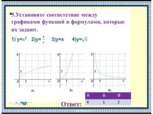 Ответ: А Б В 4 1 2