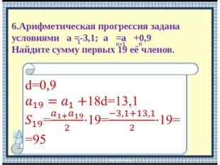 6.Арифметическая прогрессия задана условиями а =-3,1; а =а +0,9 Найдите сумму