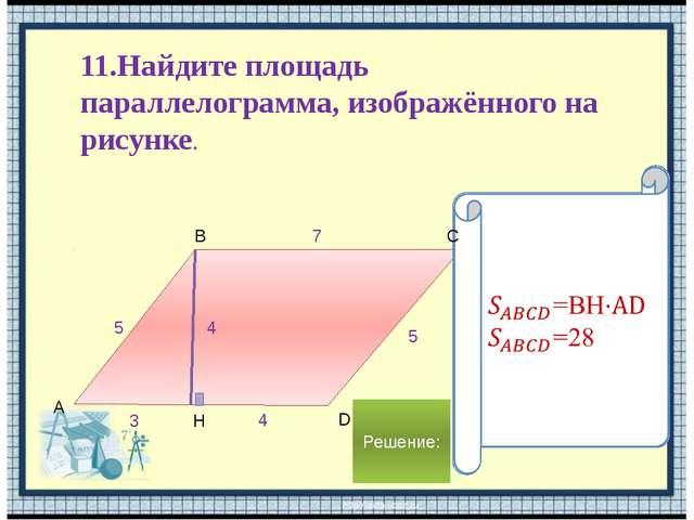 11.Найдите площадь параллелограмма, изображённого на рисунке. 5 3 4 4 7 Решен...