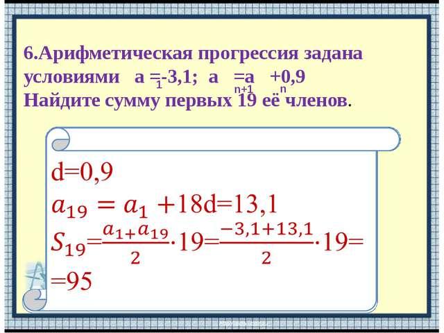 6.Арифметическая прогрессия задана условиями а =-3,1; а =а +0,9 Найдите сумму...
