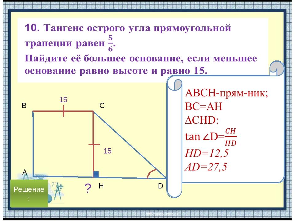 15 15 ? A B C D H Решение: