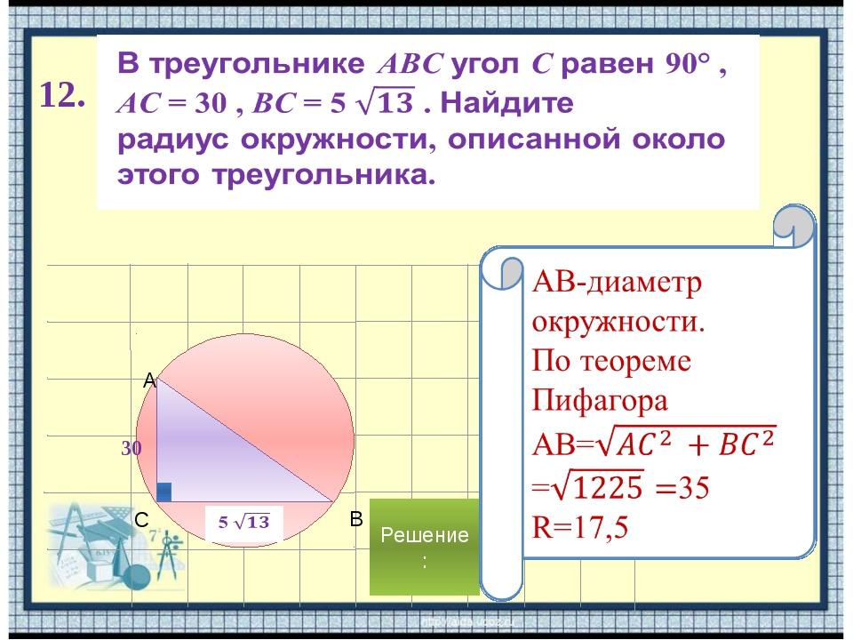 12. A B C 30 Решение: