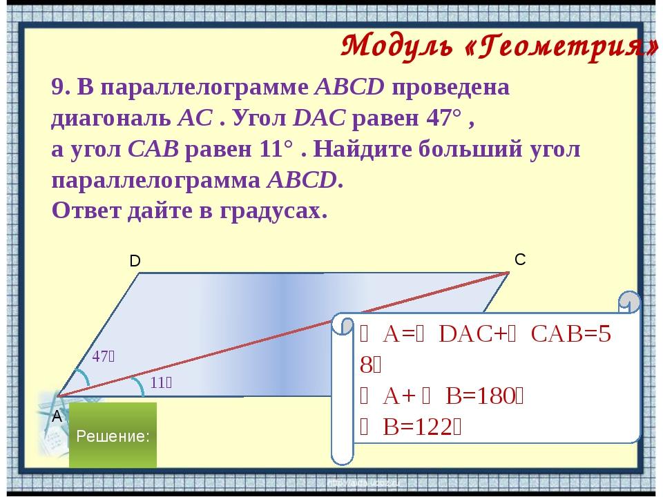 Модуль «Геометрия» 9. В параллелограмме ABCD проведена диагональ AC . Угол DA...