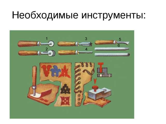 Необходимые инструменты: