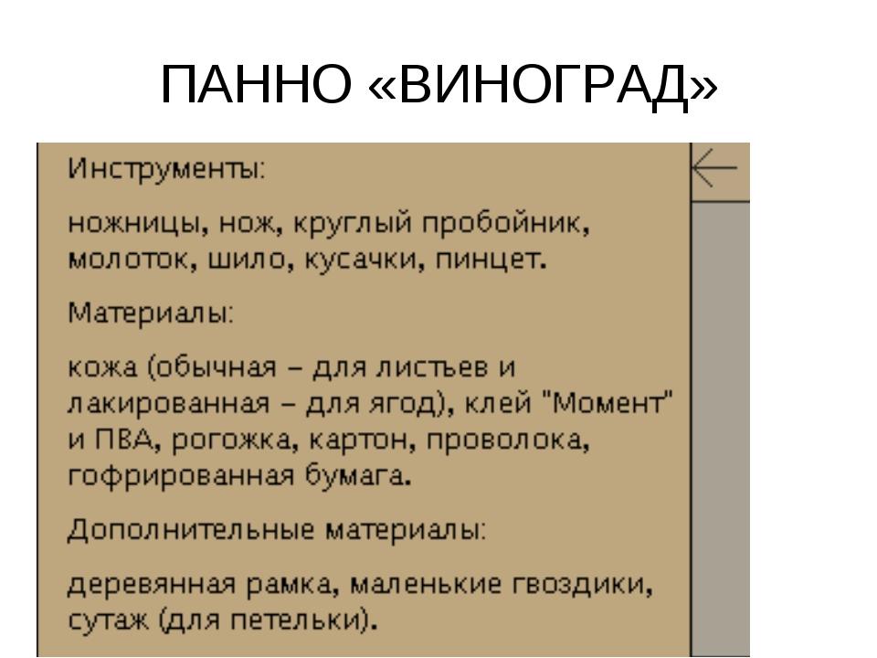 ПАННО «ВИНОГРАД»