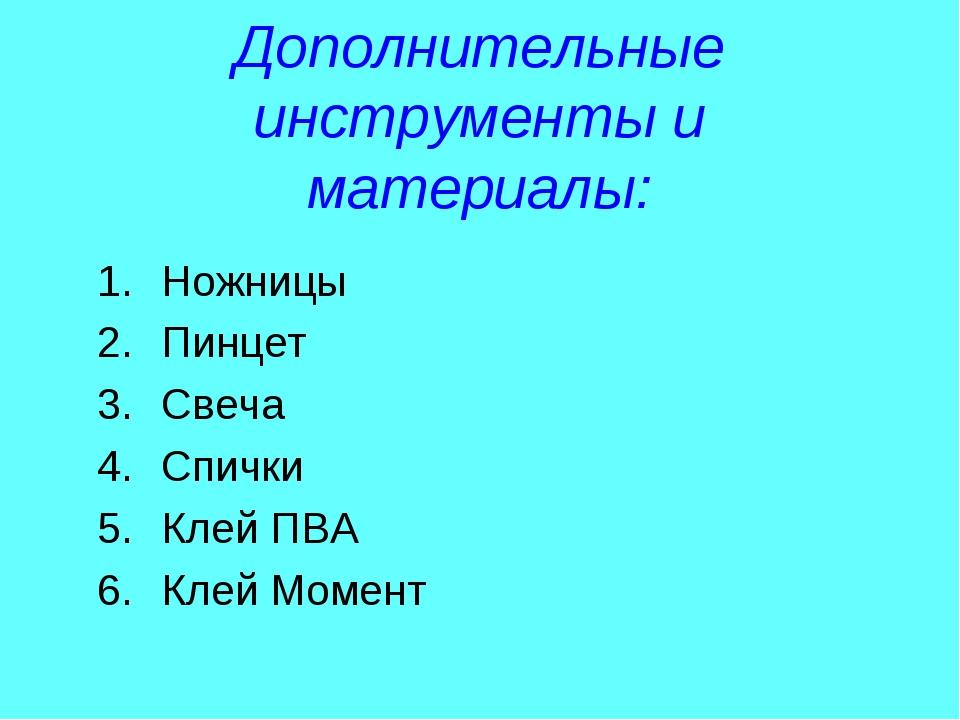 Дополнительные инструменты и материалы: Ножницы Пинцет Свеча Спички Клей ПВА...