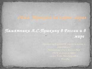 Презентация учителя русского языка и литературы Нестеренко Ольги Алексеевны Г