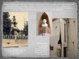 Говоря об украинских памятниках Пушкину нельзя не вспомнить истории, как в го