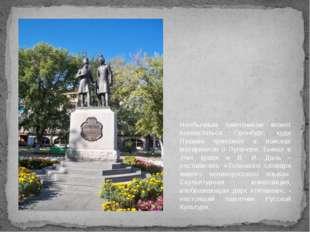 Необычным памятником может похвастаться Оренбург, куда Пушкин приезжал в поис