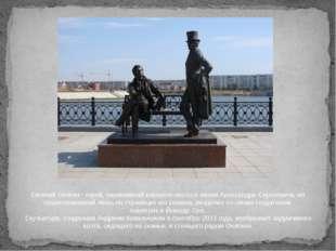 Евгений Онегин - герой, занимавший немалое место в жизни Александра Сергеевич