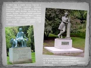 В 2000 году в парке виллы Боргезе в Риме появился памятник Пушкину (скульптор