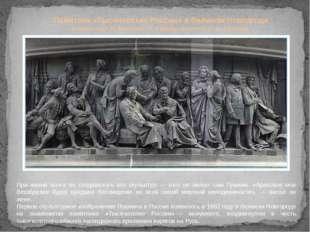 Памятник «Тысячелетие России» в Великом Новгороде (скульпторы М. Микешин, И.