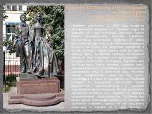 Памятник установлен в 1999 году напротив Мемориальной квартиры А.С. Пушкина.