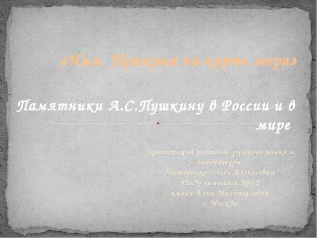Презентация учителя русского языка и литературы Нестеренко Ольги Алексеевны Г...
