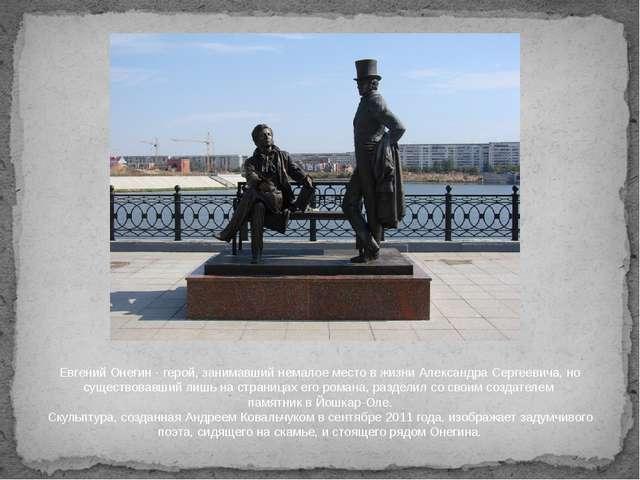 Евгений Онегин - герой, занимавший немалое место в жизни Александра Сергеевич...