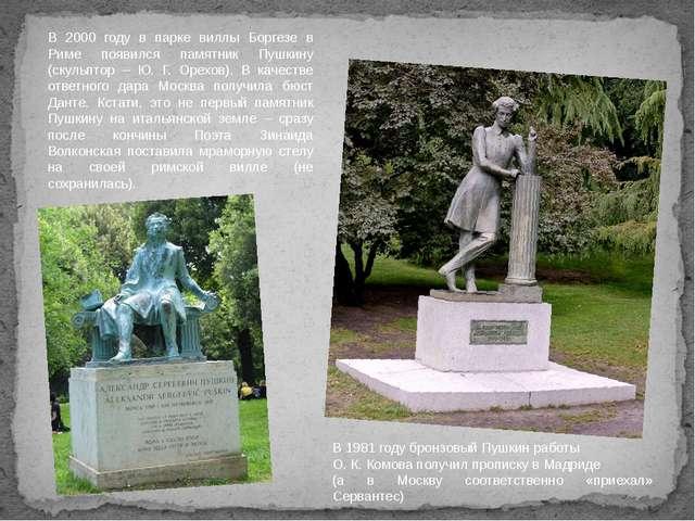 В 2000 году в парке виллы Боргезе в Риме появился памятник Пушкину (скульптор...