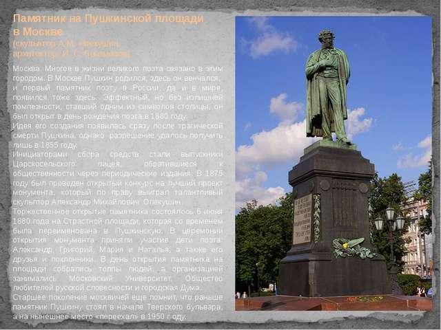 Памятник на Пушкинской площади в Москве (скульптор А.М. Опекушин, архитектор...