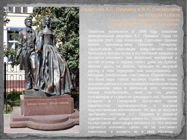Памятник установлен в 1999 году напротив Мемориальной квартиры А.С. Пушкина....