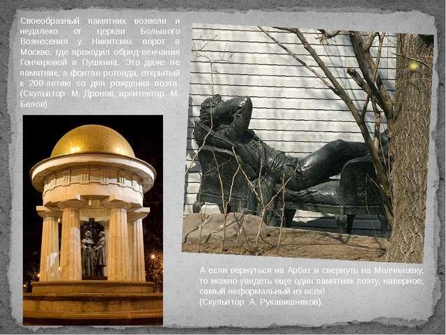 Своеобразный памятник возвели и недалеко от церкви Большого Вознесения у Ники...