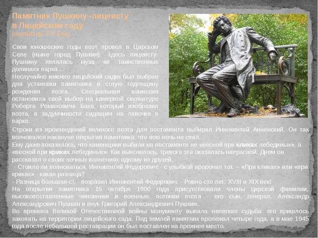 Свои юношеские годы поэт провел в Царском Селе (ныне город Пушкин). Здесь лиц...
