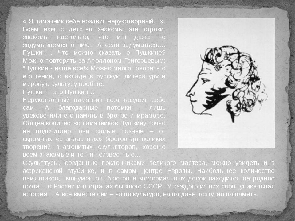 « Я памятник себе воздвиг нерукотворный…». Всем нам с детства знакомы эти стр...