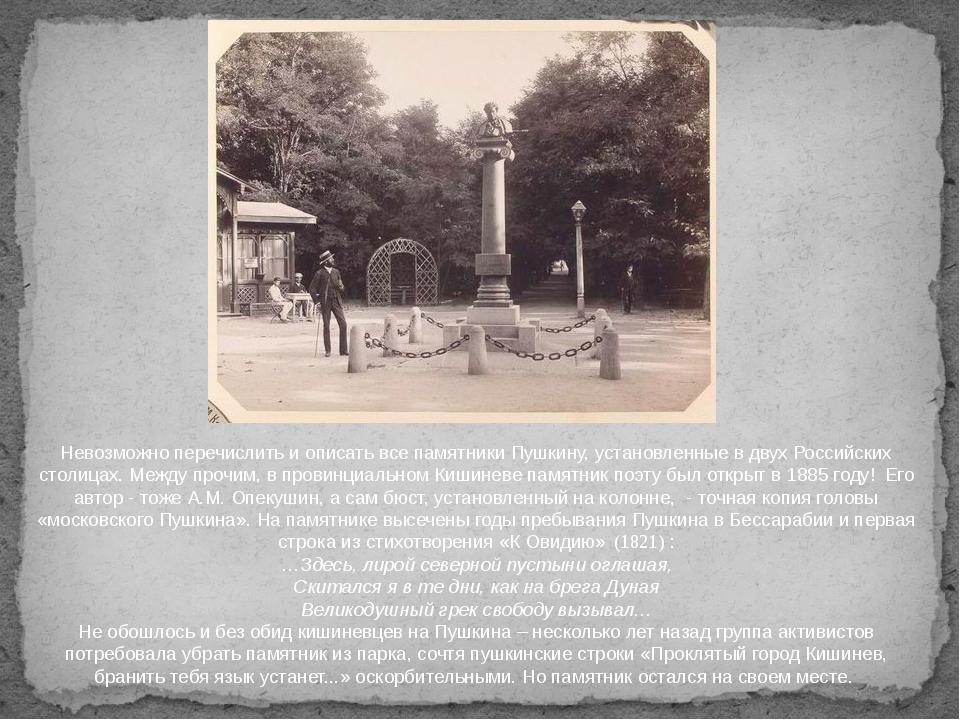 Невозможно перечислить и описать все памятники Пушкину, установленные в двух...