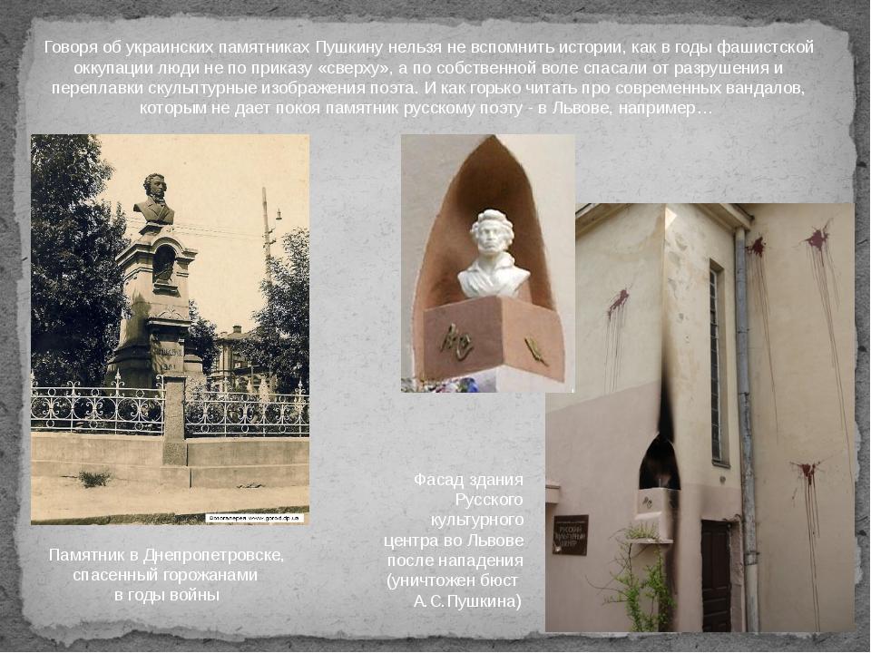 Говоря об украинских памятниках Пушкину нельзя не вспомнить истории, как в го...