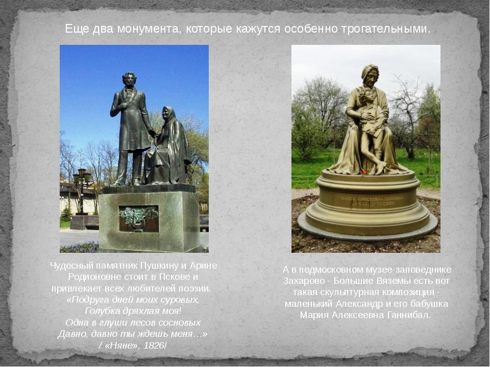 Чудесный памятник Пушкину и Арине Родионовне стоит в Пскове и привлекает всех...