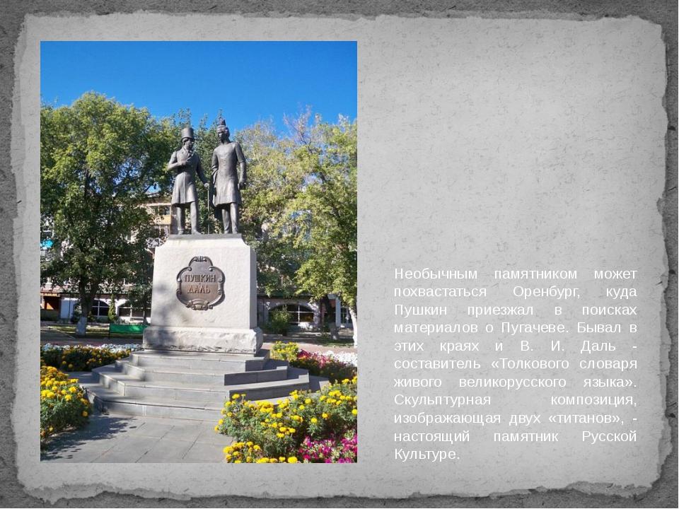 Необычным памятником может похвастаться Оренбург, куда Пушкин приезжал в поис...