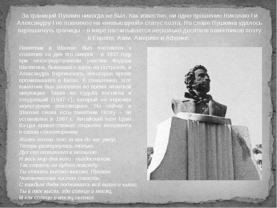 За границей Пушкин никогда не был. Как известно, ни одно прошение Николаю I и...
