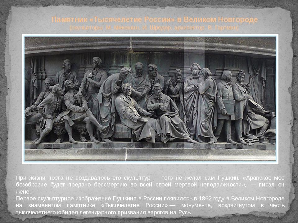 Памятник «Тысячелетие России» в Великом Новгороде (скульпторы М. Микешин, И....