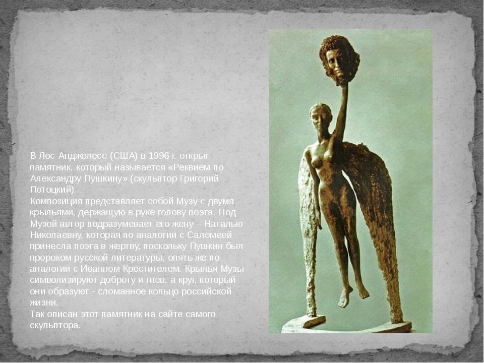 В Лос-Анджелесе (США) в 1996 г. открыт памятник, который называется «Реквием...