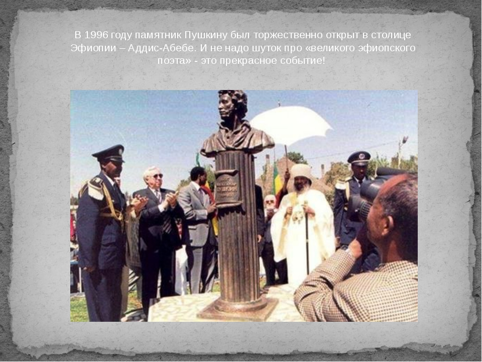 В 1996 году памятник Пушкину был торжественно открыт в столице Эфиопии – Адди...