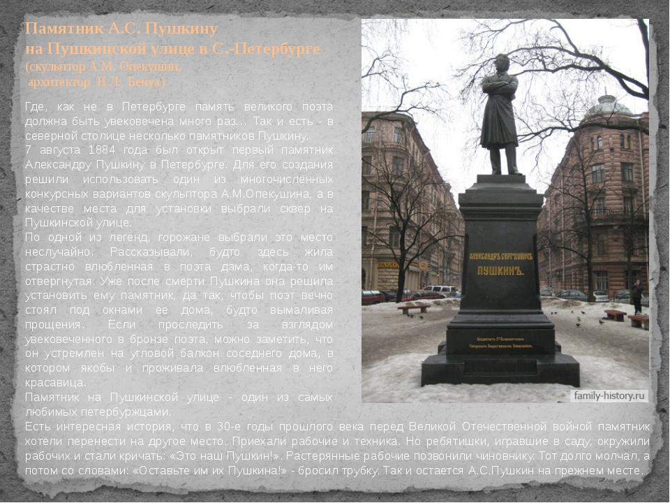 Где, как не в Петербурге память великого поэта должна быть увековечена много...